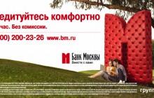 BM_6x3_Credit