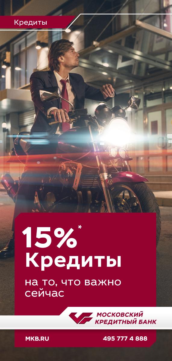 MKB_Credit_listovka