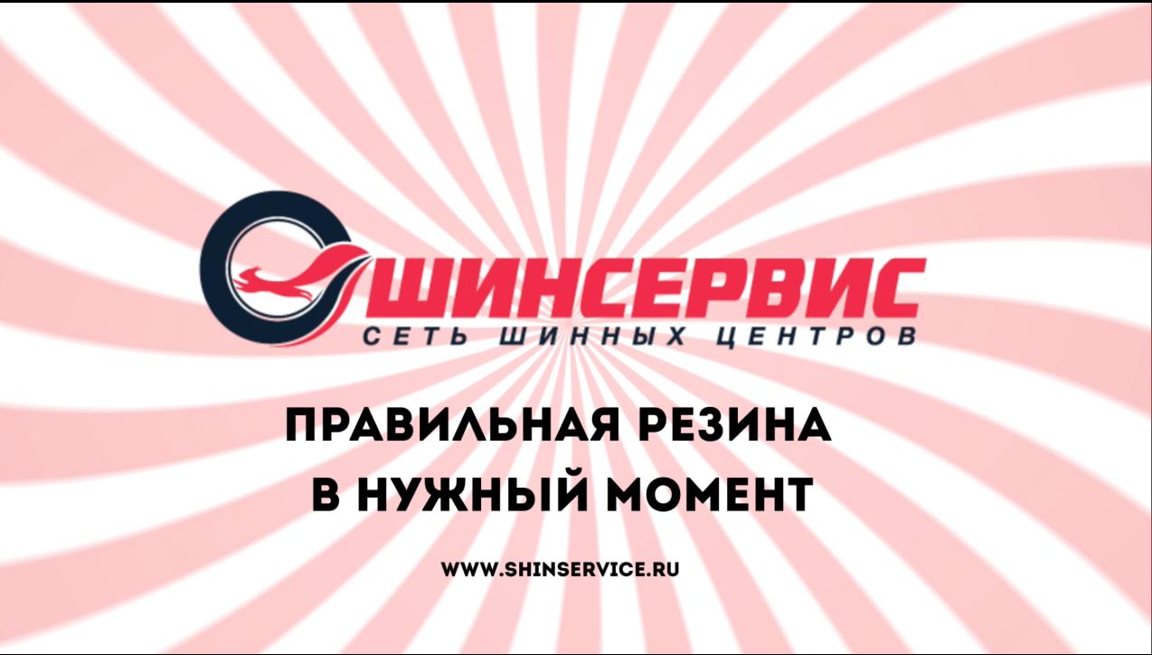 Шинсервис - Романтический момент