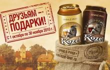 kozel_20s_2010_bg