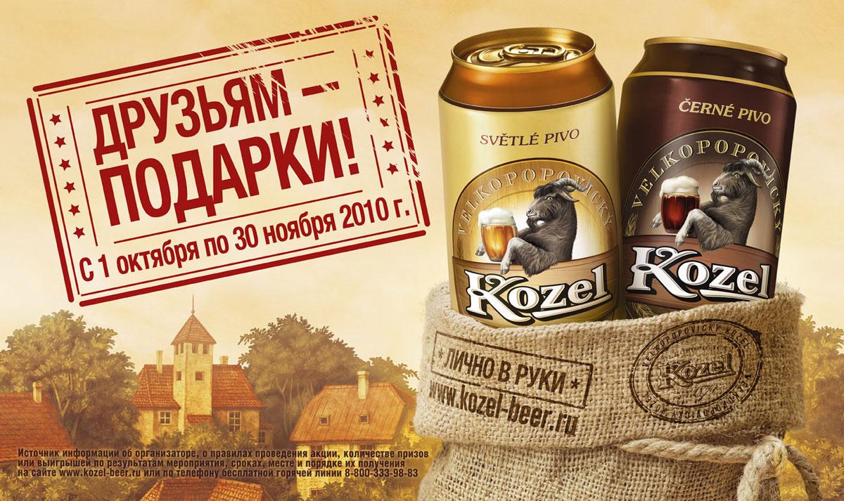 Velkopopovicky Kozel — Друзьям-подарки